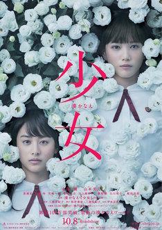 映画「少女」ポスター
