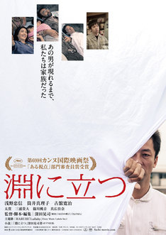 「淵に立つ」ポスタービジュアル (c)2016映画「淵に立つ」製作委員会/COMME DES CINEMAS