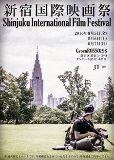 第2回新宿国際映画祭チラシビジュアル(表)