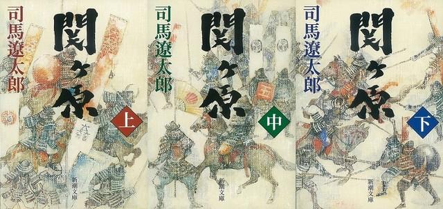 司馬遼太郎による歴史小説「関ヶ原」の表紙。