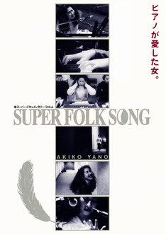 映画「SUPER FOLK SONG」[2017デジタル・リマスター版]ポスター