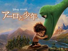 「アーロと少年」 (c)2016 Disney/Pixar