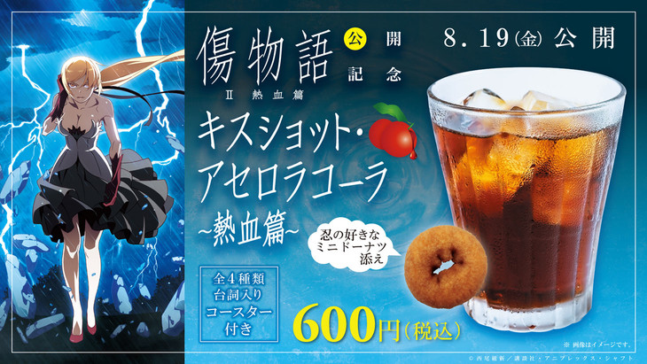 T・ジョイ系列の劇場で販売される全4種台詞入りコースター付コラボドリンク「キスショット・アセロラコーラ ~熱血篇~」忍の好きなミニドーナツ添え(600円)。