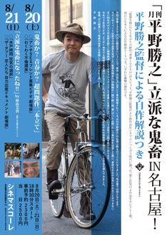 「『月刊 平野勝之』立派な鬼畜 IN 名古屋!」チラシビジュアル
