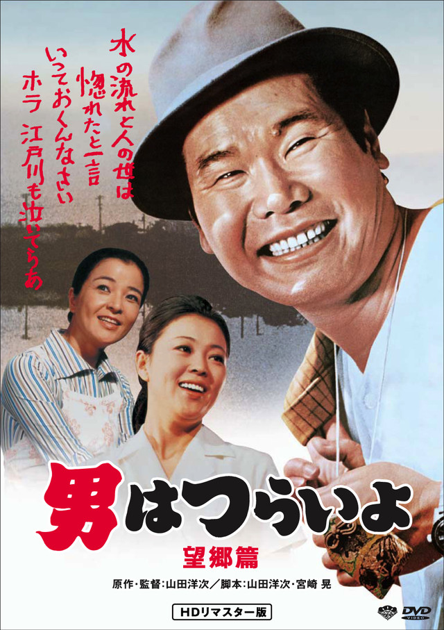 「男はつらいよ 望郷篇」DVDジャケット (c)1970 松竹株式会社