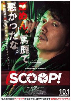 「SCOOP!」新ポスタービジュアル