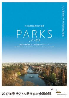 「PARKS パークス」ポスタービジュアル