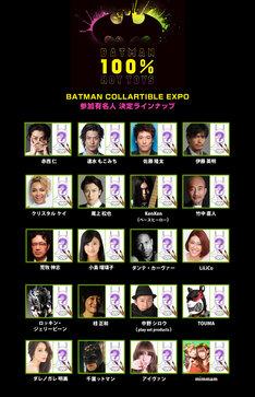 「バットマン100%ホットトイズ」の「BATMAN COLLARTIBLE EXPO」に参加する20名。
