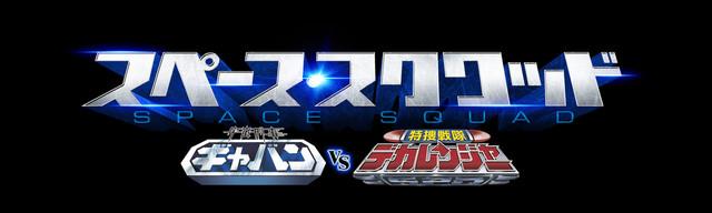 「スペース・スクワッド ギャバン VS デカレンジャー」ロゴ