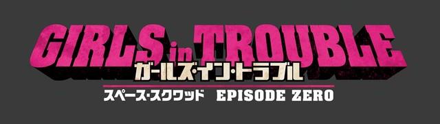「ガールズ・イン・トラブル スペース・スクワッド EPISODE ZERO」ロゴ