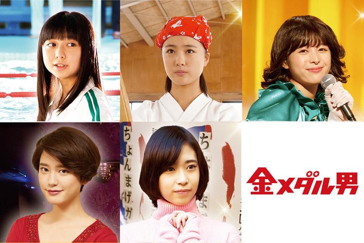 「金メダル男」より、上段左から上白石萌歌、大友花恋、清野菜名。下段左から山崎紘菜、森川葵。