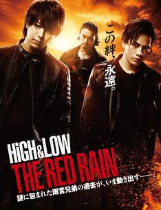 「HiGH&LOW THE RED RAIN」ポスタービジュアル