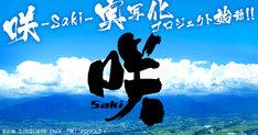 「咲-Saki-」実写化プロジェクトのロゴ。(c)小林立 / SQUARE ENIX・「咲」プロジェクト