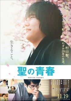 「聖の青春」メインポスター