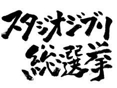 「スタジオジブリ総選挙」ロゴ