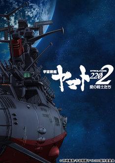 「宇宙戦艦ヤマト2202 愛の戦士たち」キービジュアル