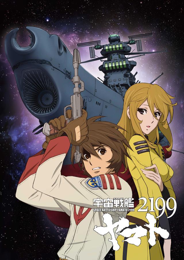 「宇宙戦艦ヤマト2202 愛の戦士たち」Blu-rayジャケット
