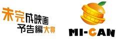 「未完成映画予告編大賞 MI-CAN」ロゴ
