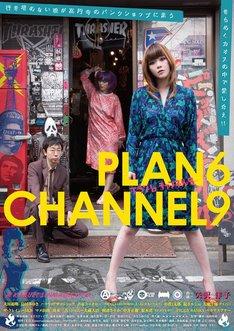 「PLAN6 CHANNEL9」ポスタービジュアル