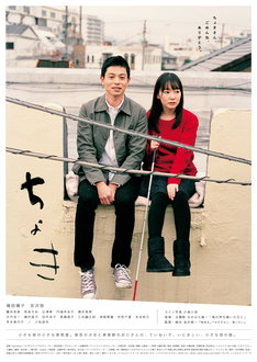 写真家の川島小鳥が手がけた「ちょき」ポスタービジュアル。