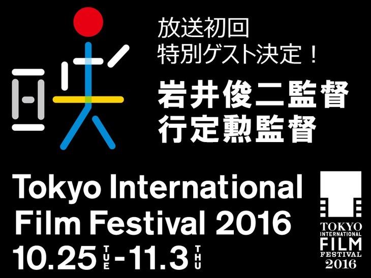 「東京国際映画祭SP企画 岩井監督&行定監督登場で重大発表!?」