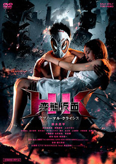 「HK/変態仮面 アブノーマル・クライシス」正常版DVD
