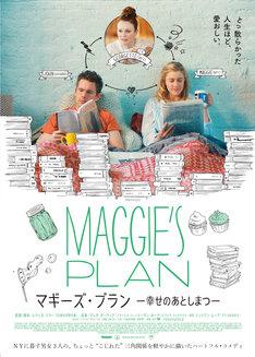 「マギーズ・プラン 幸せのあとしまつ」ポスタービジュアル