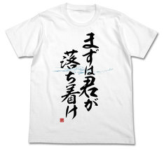 まずは君が落ち着けTシャツ(3132円) TM&(c) TOHO CO., LTD.
