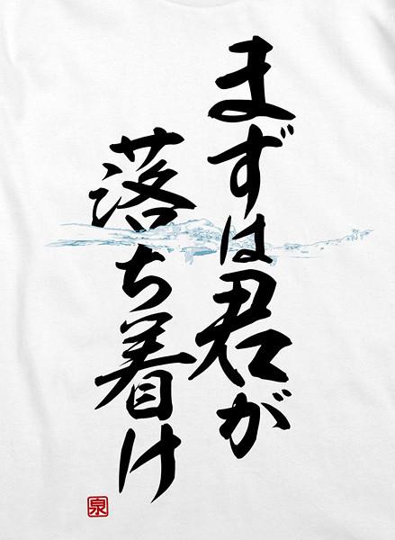まずは君が落ち着けTシャツ(3132円)のロゴ。TM&(c) TOHO CO., LTD.