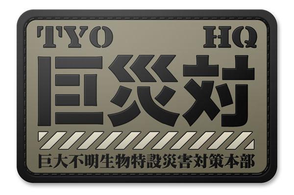 巨災対PVC樹脂製パッチ(1080円) TM&(c) TOHO CO., LTD.