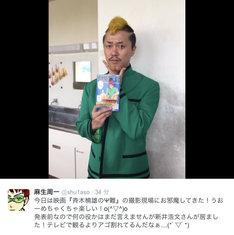 麻生周一のTwitterにアップされた、「斉木楠雄のΨ難」撮影に参加している新井浩文。