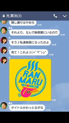 「RANMARU 神の舌を持つ男~(中略)~鬼灯デスロード編」LINEトークルーム風動画