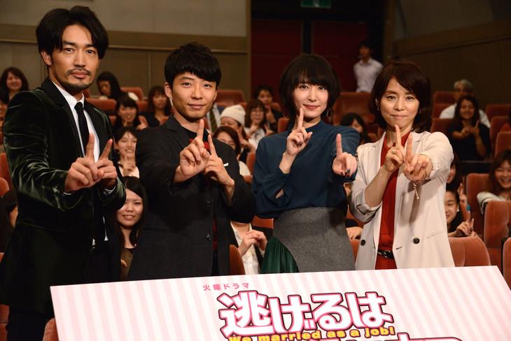 ドラマ「逃げるは恥だが役に立つ」プレミア試写会の様子。左から大谷亮平、星野源、新垣結衣、石田ゆり子。