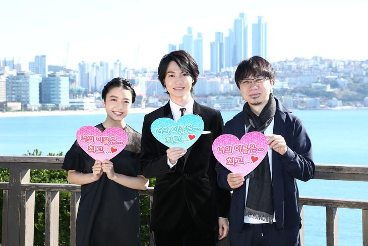冬柏公園を訪れた新海誠(右)、神木隆之介(中)、上白石萌音(左)。