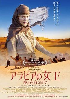「アラビアの女王 愛と宿命の日々」ポスタービジュアル