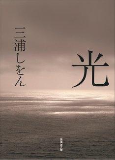 三浦しをんによる原作小説の書影。