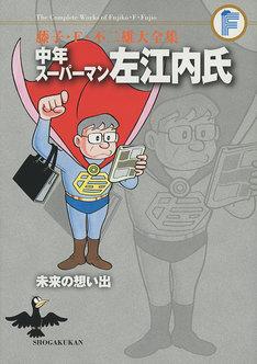 「中年スーパーマン左江内氏」表紙 (c)藤子プロ・小学館