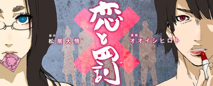 マンガ「恋と罰」ビジュアル