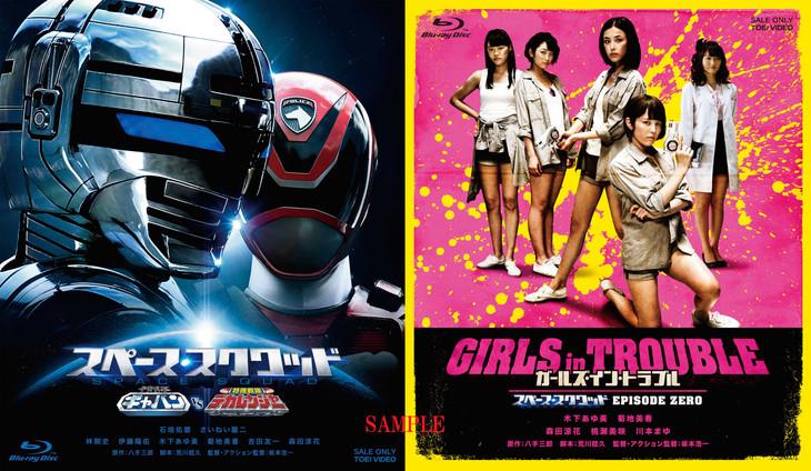 「スペース・スクワッド ギャバン VS デカレンジャー」「ガールズ・イン・トラブル スペース・スクワッド エピソードゼロ」Blu-rayジャケット