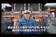 チェン・カイコーから届いたビデオメッセージ。