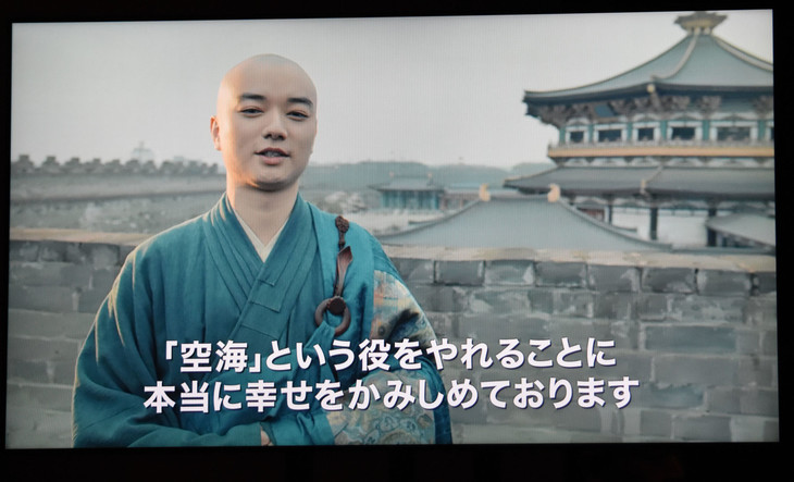 製作報告会見で紹介された、染谷将太から届いたビデオメッセージ。