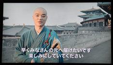 染谷将太から届いたビデオメッセージ。