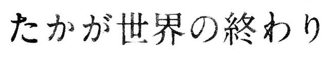 「たかが世界の終わり」ロゴ
