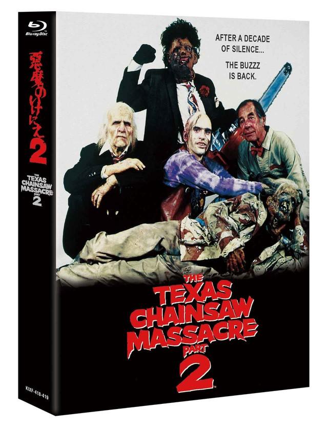 「悪魔のいけにえ2(最終盤)」Blu-rayパッケージ