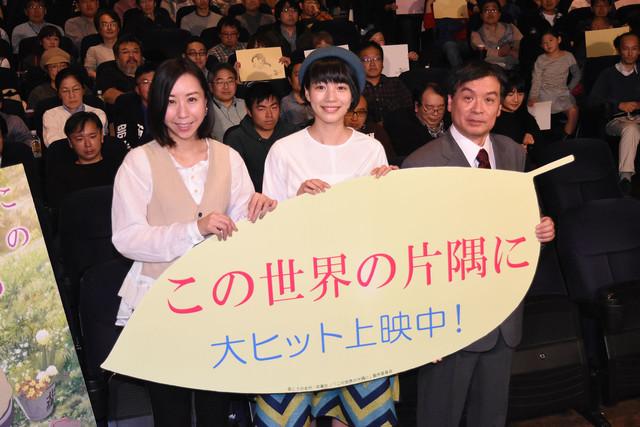 「この世界の片隅に」初日舞台挨拶の様子。左からコトリンゴ、のん、片渕須直監督。