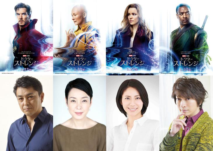 左からドクター・ストレンジ役の三上哲、エンシェント・ワン役の樋口可南子、クリスティーン役の松下奈緒、モルド役の小野大輔。