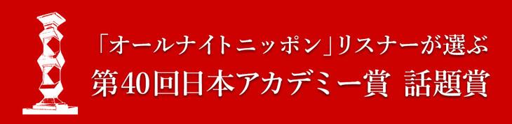 「第40回日本アカデミー賞 話題賞」特設サイトのバナー。