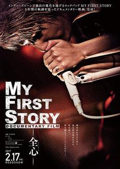 「MY FIRST STORY DOCUMENTARY FILM ─全心─」ポスタービジュアル