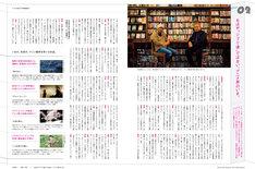押井守とガイナックス社長・山賀博之の対談ページ。