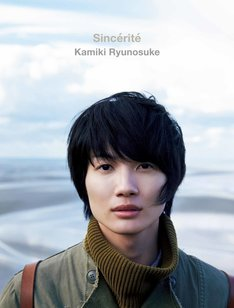 「Sincerite(サンセリテ)」表紙 (c)2017/AMUSE